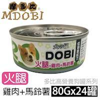 買就送犬用餅乾-MDOBI摩多比- DOBI多比小狗罐-火腿+雞肉+馬鈴薯 80公克24罐