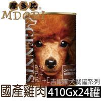買就送犬用餅乾 MDOBI摩多比-吉尼斯犬餐罐-鮮嫩雞肉400公克24罐