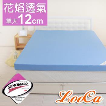 LooCa 超透氣花焰12cm記憶床-單大3.5