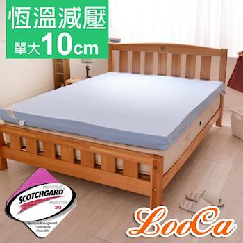 LooCa 綠能吸濕排汗10cm減壓床-單大3.5