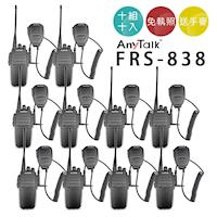 AnyTalk FRS-838 業務型免執照無線對講機 (10組)