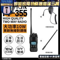 AnyTalk FT-355 三等10W業餘無線對講機 + 手麥 + 長天線