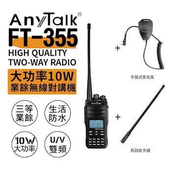 AnyTalk FT-355 三等10W業餘無線對講機 超值A套餐