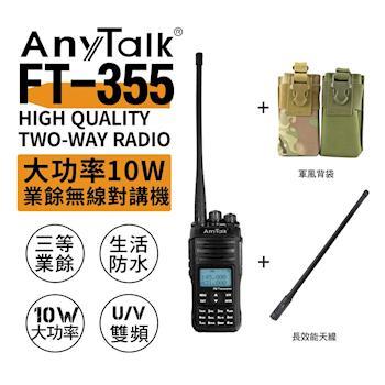 AnyTalk FT-355 三等10W業餘無線對講機 + 軍風背袋 + 長天線