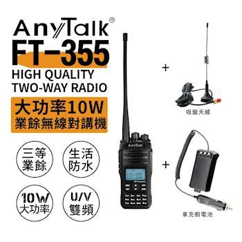 AnyTalk FT-355 三等10W業餘無線對講機 + 吸盤天線 + 假電池