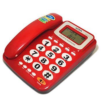 VITA來電顯示有線電話機 VTC-2 (二色)