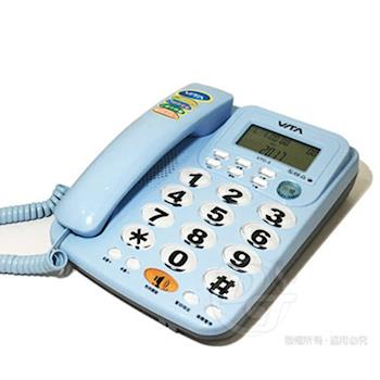 VITA來電顯示有線電話機 VTC-3 (二色)