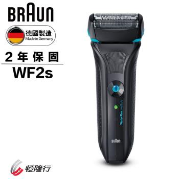 BRAUN德國百靈 WaterFlex水感電鬍刀WF2s-黑色(買就送)
