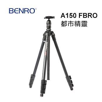 BENRO A150FBR0百諾鎂鋁合金腳架套組~ 都市精靈系列扳扣式