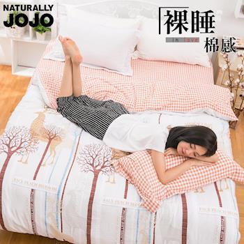 NATURALLY JOJO 水洗裸睡棉感雙人床包被套組+涼被5件組 秋之風情-卡其