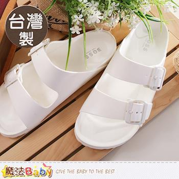 魔法Baby拖鞋 台灣製水陸兩用時尚拖鞋~sk0178