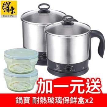 鍋寶316頂級鋼美食鍋一元雙享組