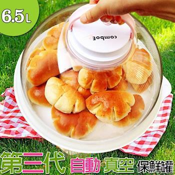 金德恩 台灣製造 第三代手把式自動真空保鮮罐 6.5L加送冰淇淋杯(4入/組)