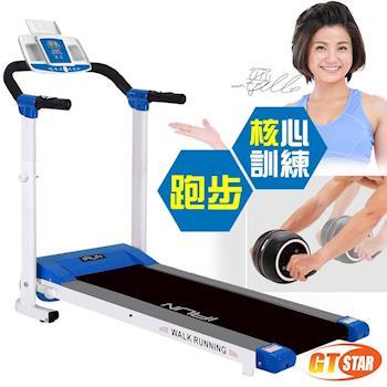 (GTSTAR)-時尚藍專業型手握心跳版核心訓練電動跑步機