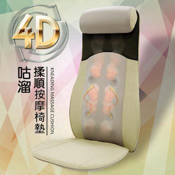 咕溜4D揉順按摩椅墊(揉捏/指壓/推拿/指壓/刮痧/調寬窄/定點/溫感/台灣製造)