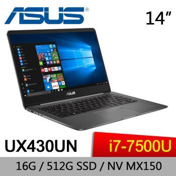 ASUS華碩 ZenBook 獨顯效能筆電 UX430UN-0071A7500U 14吋/I7-7500U/16G/512GSSD/NV  MX150/指紋辨識