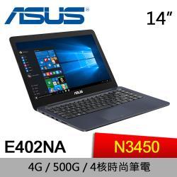 結帳現折888元加碼送888折扣金ASUS華碩 VivoBook E402NA-0082BN3450平價輕薄-紳士藍