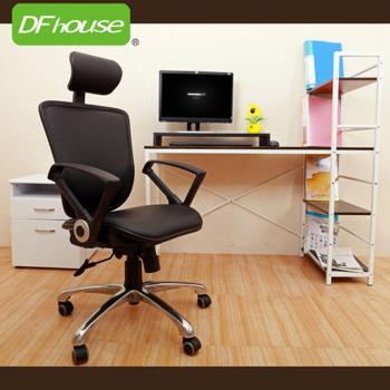 《DFhouse》漢克高品質透氣舒適辦公椅 辦公椅 辦公桌 電腦桌 電腦椅 書桌 鞋架 傢俱