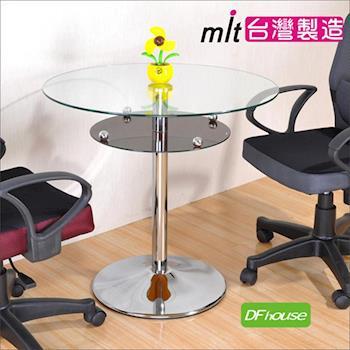 《DFhouse》寶格麗珍珠洽談桌 會議桌 咖啡桌 餐桌 茶几 電腦桌 台灣製造