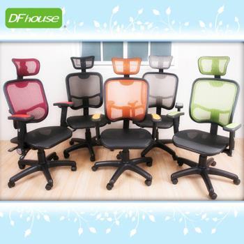 《DFhouse》新品上市 卡羅特五色全網電腦椅(五色可選)- 電腦椅 人體工學 辦公椅 免組裝 促銷 全網
