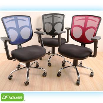 《DF house》新品上市 小盾牌氣壓辦公椅*全配*3色可選* - 電腦桌 電腦椅 書桌 傢俱 書架 辦公椅