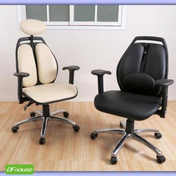 《DFhouse》新品上市 蒙布朗雙背人體工學椅*全配*雙色皮面可選*護腰 頭枕 高密度泡綿