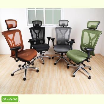 《DFhouse》新品上市 馬可仕特級全網大辦公椅*四色可選*特級全網 坐墊可調整