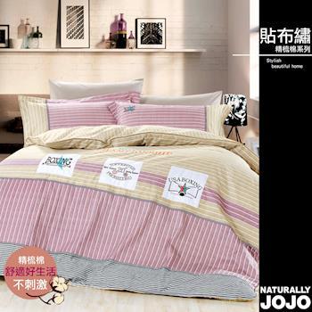 NATURALLY JOJO 可愛貼布繡精梳棉雙人兩用被床包四件組-摩洛卡