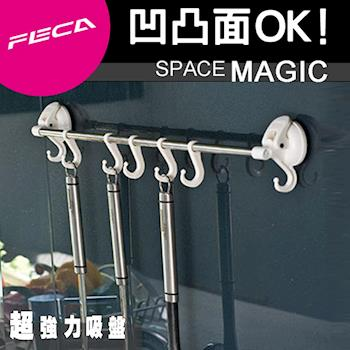 FECA非卡 無痕強力吸盤 不鏽鋼滑軌掛勾(白)