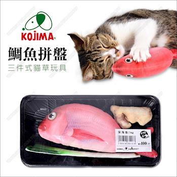 日本Kojima《仿真魚貓草玩具-鯛魚拼盤3件組》抱枕+玩具