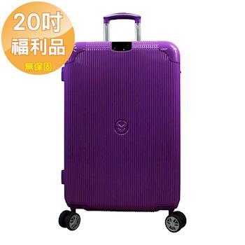 【福利品20吋】雷納PC+ABS輕硬殼行李箱