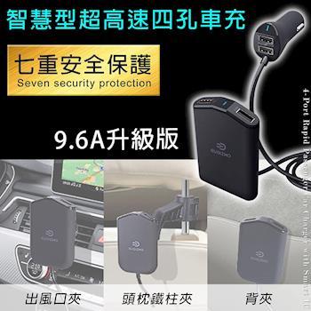 智慧型超高速9.6A 四孔USB車充 手機 平板 行車紀錄器 相機皆可充