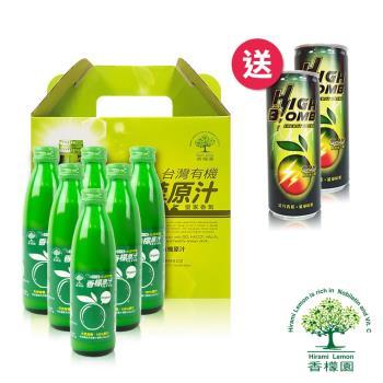 【香檬園】台灣原生種有機香檬原汁6入超值組加贈2瓶嗨爆香檬能量飲(新品推薦)