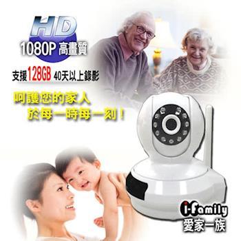 I-Family宇晨 HD1080P 2百萬畫素-H.264無線遠端遙控攝影機(白)IF-002D