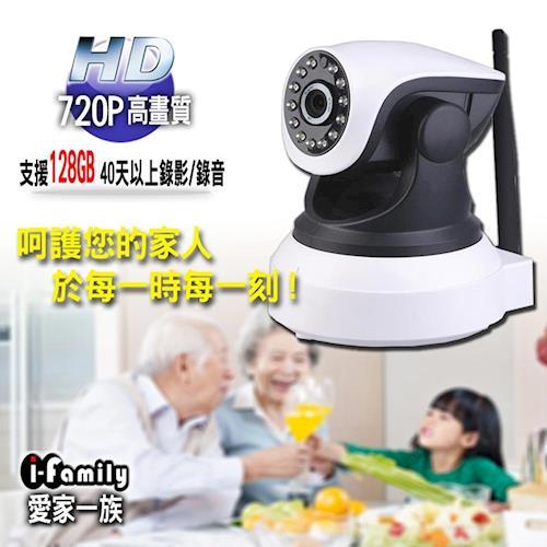 I-Family宇晨 HD720P百萬畫素-千里眼無線遠端遙控攝影機(黑白)IF-001B