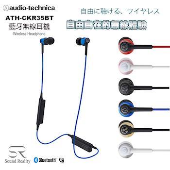 【鐵三角】ATH-CKR35BT藍牙無線耳機