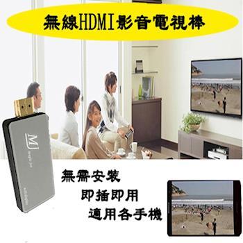1080P 升級版 無線高清影音接收器 電視棒