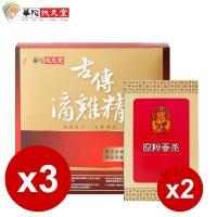 華陀扶元堂 古傳滴雞精3盒+原粹蔘茶2盒