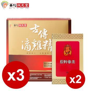 華陀扶元堂 古傳滴雞精3盒(6入/盒)+原粹蔘茶2盒