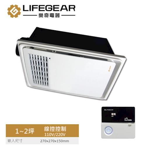 樂奇 BD-125W2 樂奇浴室暖風機-線控控制