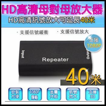 【KN】中繼器 HDMI影像傳輸40米