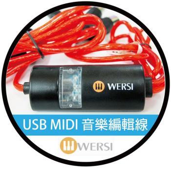 Wersi 威爾斯 高速USB-MIDI音樂編輯線
