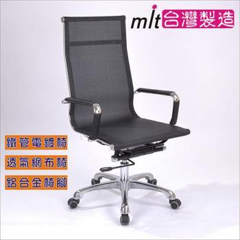 《DFhouse》特級全網懸吊式底盤辦公椅[大](黑色)- 電腦椅 主管椅 辦公椅 鋁合金腳+PU輪 促銷