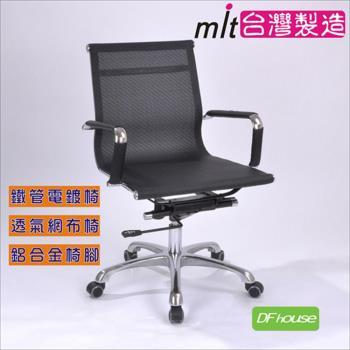 《DFhouse》特級全網懸吊式底盤辦公椅[小](黑色)- 電腦椅 主管椅 辦公椅 鋁合金腳+PU輪 促銷