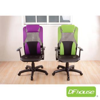 《DFhouse》瓦爾特全網多功能電腦椅 辦公椅 主管椅 台灣製造 免組裝 固定傾仰 全網椅