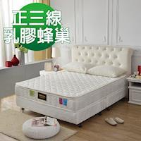 A+愛家-正三線-乳膠抗菌-防潑水蜂巢獨立筒床墊-雙人加大六尺-乳膠抗菌防潑水