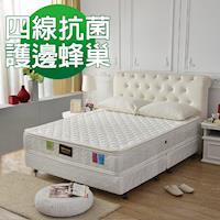 A+愛家-正四線-抗菌防潑水-護邊-蜂巢獨立筒床墊-雙人加大六尺-側邊強化安心好睡眠