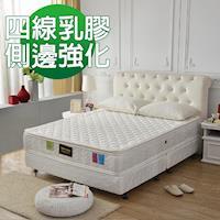 A+愛家-正四線-乳膠抗菌-防潑水護邊獨立筒床墊-雙人加大六尺-側邊強化好睡眠