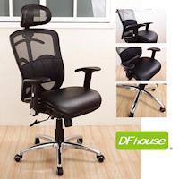《DFhouse》歐文氣墊腰枕辦公椅(透氣皮坐墊) 鋁合金腳+PU輪 電腦椅 主管椅 台灣製造 免組裝 !