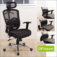 《DFhouse》歐文氣墊腰枕辦公椅(網布坐墊) 鋁合金腳+PU輪 電腦椅 主管椅 台灣製造 免組裝 !